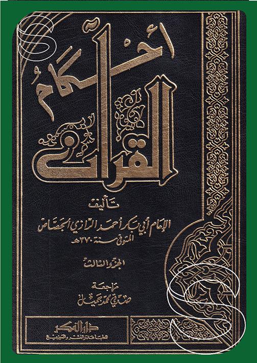 Ahkamu'l-Kur'an. Cessas