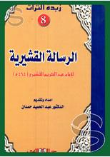 مكتبة دار السلام للطباعة والنشر والترجمة والتوزيع : دار المنهاج - جدة -  السعودية : الرسالة القشيرية (شمواه)