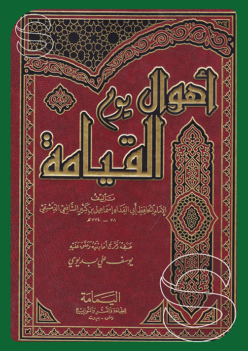 مكتبة دار السلام للطباعة والنشر والترجمة والتوزيع دار اليمامة سوريا أهوال يوم القيامة