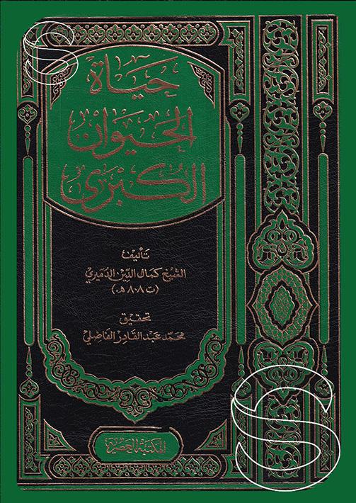مكتبة دار السلام للطباعة والنشر والترجمة والتوزيع المكتبة