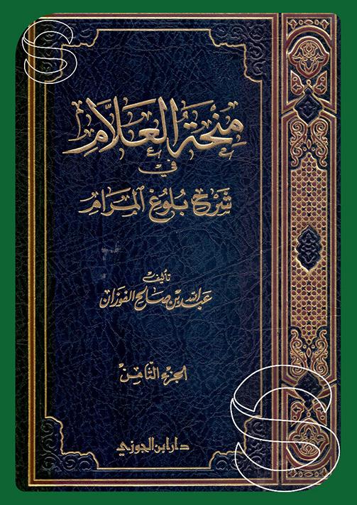 Dar Al Salam دار ابن الجوزي السعودية منحة العلام في شرح بلوغ المرام الجزء الثامن شمواه ملون 17 24